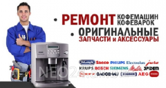 Repair of professional automatic coffee machines:
