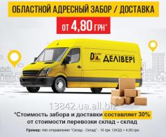 Delivery of freight from the address called by the