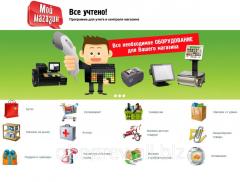 Автоматизация торговли, РРО