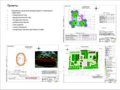 Development of project documentation on gardening