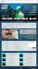 Разработка сайта для одесского подводного музея