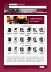 Разработка дизайна интернет-магазина кофейного оборудования