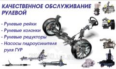 Ремонт рулевых реек с гидроусилителем ГУР и электроусилителем ЭУР