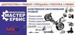 Ремонт рулевых колонок, реек, редукторов, насосов ГУР, амортизаторов