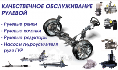 Ремонт рулевых редукторов ГУР в Украине от 1000грн. Качество 100%