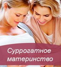 Substitute pregnancy