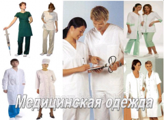 Tailoring for medical personnel