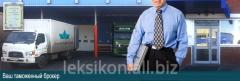 Services of the customs representative, broker