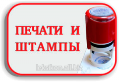 Service of production of stamps