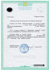 Issue of the certificate on the property righ