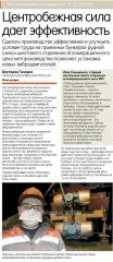 Selection motor vibrators and modernization of