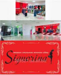 Магазин женской одежды с товаром и оборудованием в любом городе по условиям франшизы