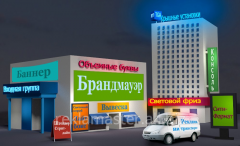 Outdoor advertising Kiev