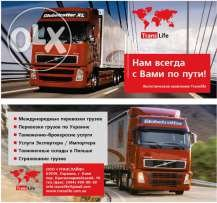 Transportation of goods by the motor transport