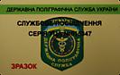 Service on production of cards plastikovyz
