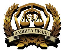 Адвокат Одесса Юридические услуги,  ...