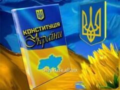 Адвокатские услуги Новоархангельск
