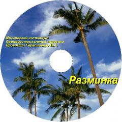 Record on cd and dvd Kiev