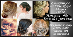 "Course ""Evening and Wedding Hairdresses"