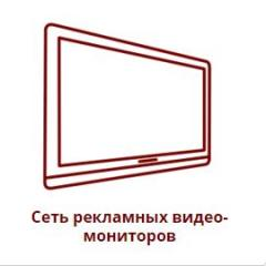 Реклама на мониторах