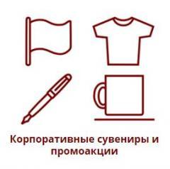 Производство корпоративных сувениров и промоакций