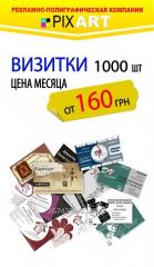 Печать визиток в Херсоне От Мини - Визитки до Евро Формата