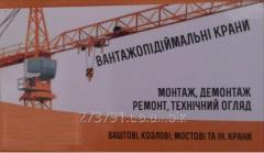 Монтаж демонтаж вантажопідйомних кранів