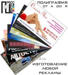 Полиграфические услуги от Издательства «Пресс-Центр»: широкоформатная печать, наружная реклама, сувенирная продукция.