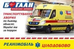Перевезення хворих з використанням служби швидкої допомоги