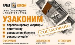 Оформить перепланировку квартиры, пристройку в Херсоне
