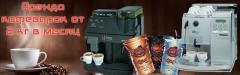 Аренда кофемашин (кофеварок)