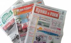 Размещение рекламы в газетах «Из рук в руки», «Гривна», «Прямо в руки».