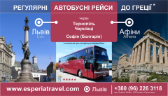 Міжнародні пасажирські автобусні перевезення
