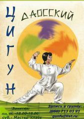 Группа Китайская Оздоровительная гимнастика Цигун