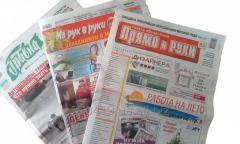 Размещение рекламы в газетах Херсона
