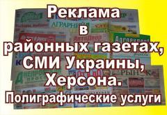 Размещение рекламы в любом районном или областном издании Украины