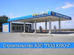 Construction of gas station, turnkey AGZS