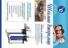 Установка систем доочистки питьевой воды