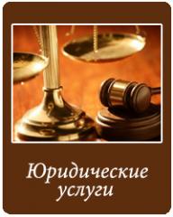 Юрист при получение риeлтерских услуг.