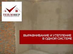 Internal warming. Heat-insulating plaster of walls