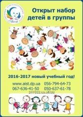 """Детские развивающие и обучающие занятия по авторской программе """"Аистёнок"""""""