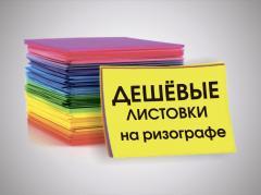 Печать листовок на ризографе