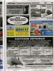 Разместить рекламу в СМИ, газете или журнале