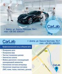 Лаборатория авточистоты. Профессиональный уход за Вашим автомобилем.
