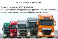 Ищешь грузовые запчасти?