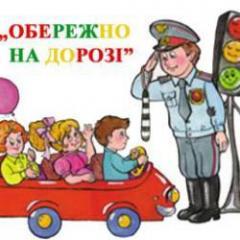Безпека дорожнього руху на автопідприємстві
