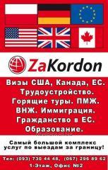 Открытие виз в Польшу, Америку, Литву, Шенгенская виза