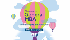 Presentation of the General MBA program