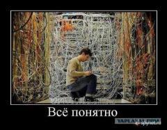 Настройка оборудования и строительство сети.