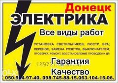 Электрик. Услуги электрика. Вызов электрика в Донецке